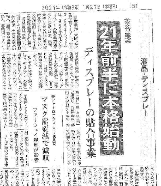 FOD事業部が産業デバイス新聞に掲載